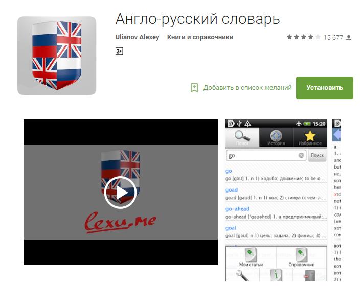 Лучший Англо Русский Словарь Для Андроид