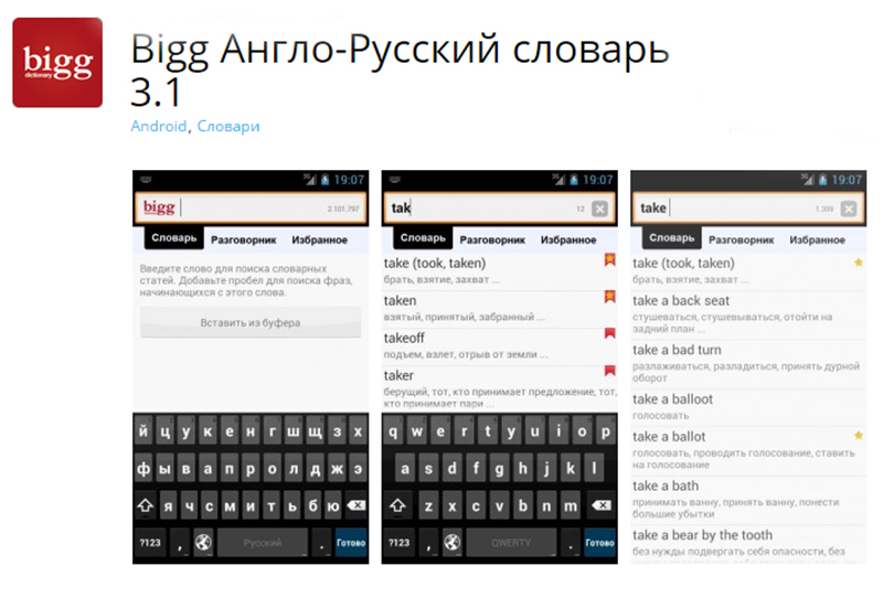 Словарь Для Андроид Оффлайн