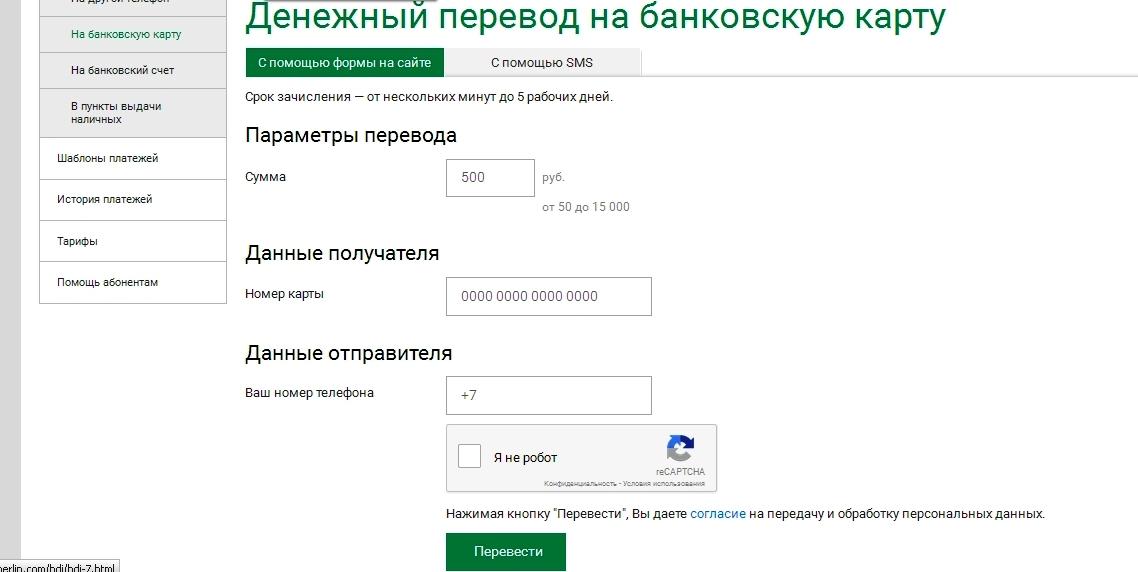 Перевести деньги онлайн с карты на карту
