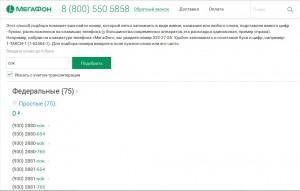 Мегафон подбор номера онлайн [PUNIQRANDLINE-(au-dating-names.txt) 32