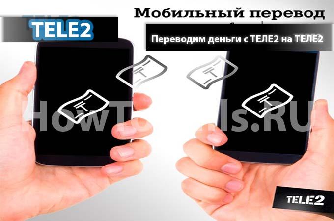 как восстановить сим теле2 через интернет Павлово-Посадского