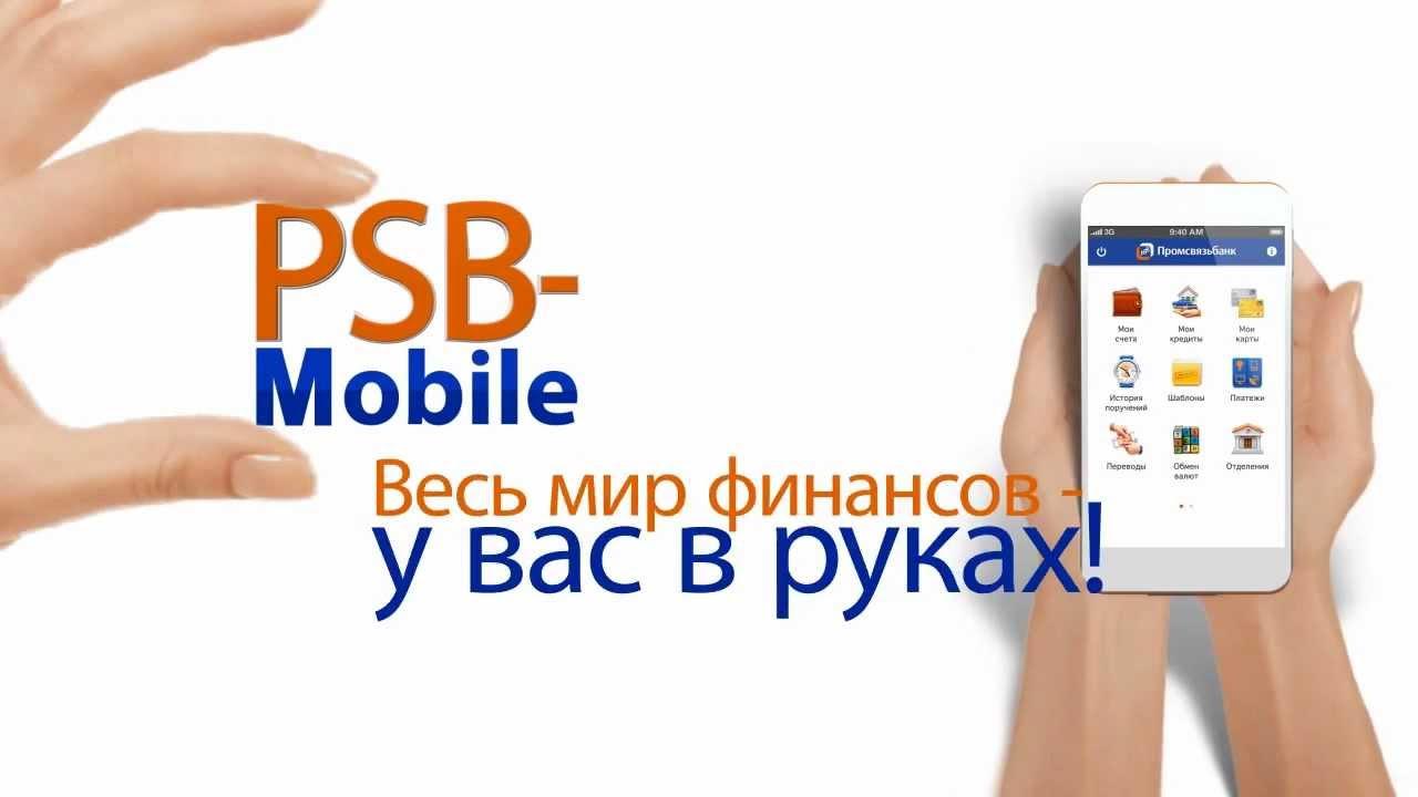 промсвязьбанк скачать мобильное приложение