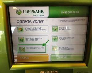 Как пополнить карту в банкомате сбербанка чужую