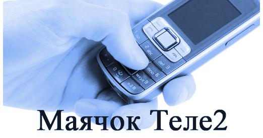 Далее абонентская плата взимается в размере 0,5 рубля за одно сообщение.