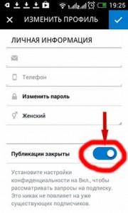 Как зайти в закрытый Инстаграм? Как просмотреть закрытый профиль в Инстаграм?. Как зайти на закрытый аккаунт Instagram? Как прос