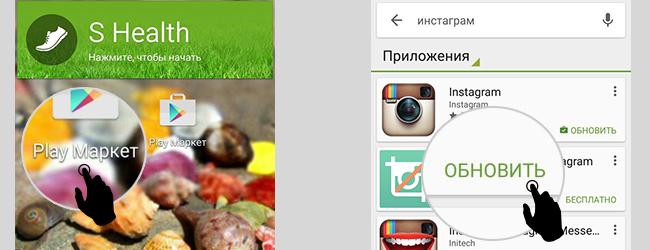 Скачать Приложение Инстаграм На Андроид