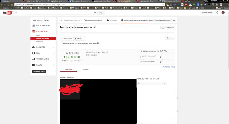 Что такое стрим на YouTube? Как правильно делать стрим на YouTube с помощью OBS?. Как стримить на YouTube? Как начать стримить н