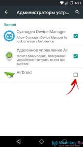 Управление Андроид Планшетом С Телефона