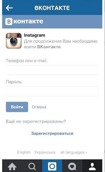 Почему с инстаграмма не публикуется в вконтакте
