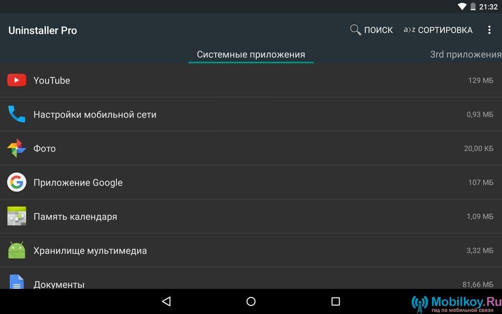 Способы удаления системных приложений на android устройстве.