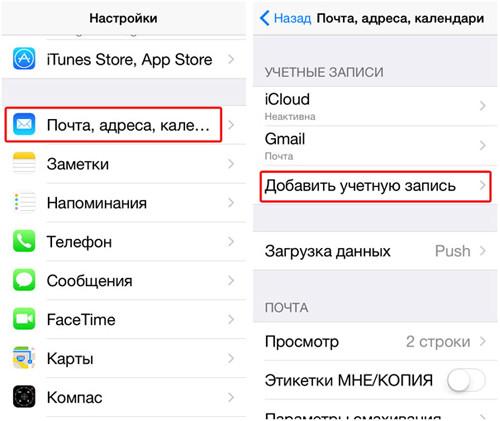 Как сделать новую почту на телефоне 637