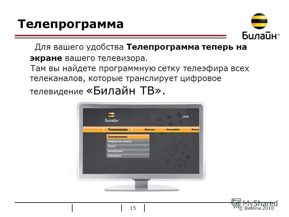 Билайн Тв На Компьютере Скачать Программу - фото 7