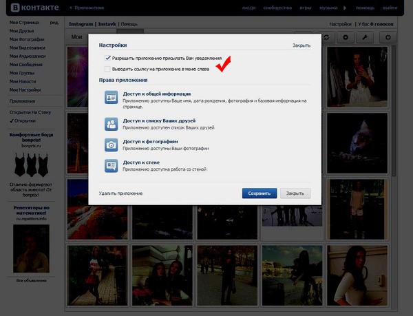 Как сделать с инстаграме ссылку в вконтакте