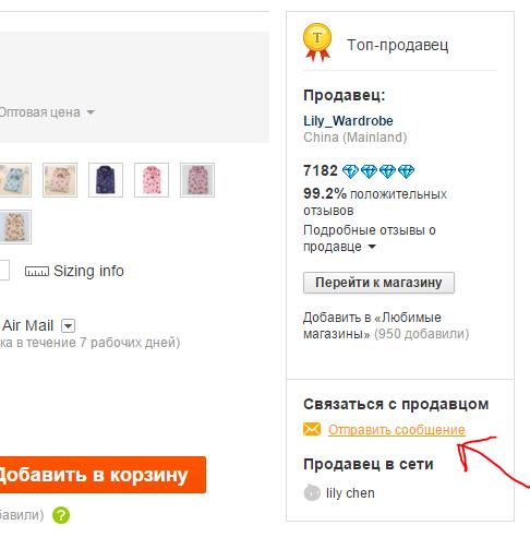 Интернет-магазин m (Алиэкспресс пошаговая) 31