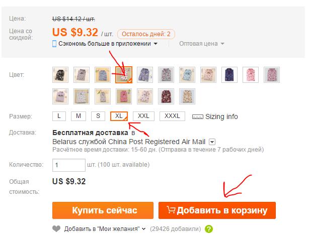 Интернет-магазин m (Алиэкспресс пошаговая) 48