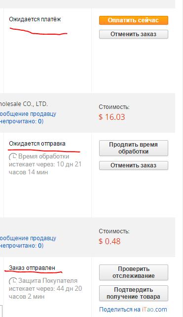 Интернет-магазин m (Алиэкспресс пошаговая) 17