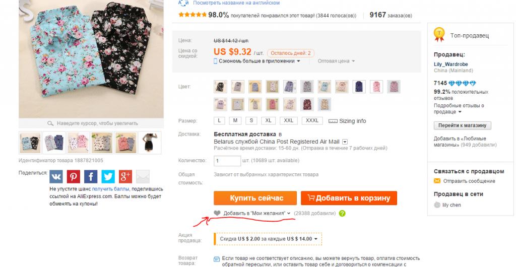 Интернет-магазин m (Алиэкспресс пошаговая) 33