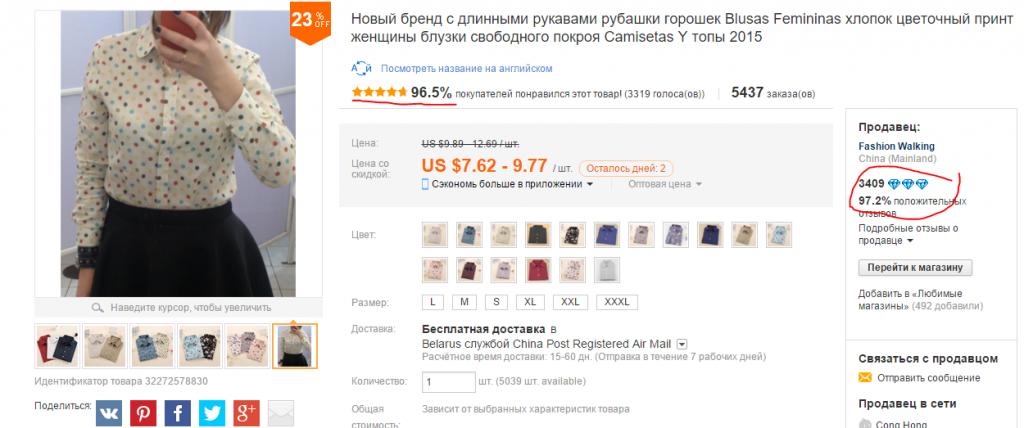 Интернет-магазин m (Алиэкспресс пошаговая) 53