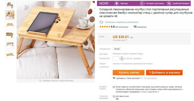 Стоит ли брать ноутбук в алиэкспресс