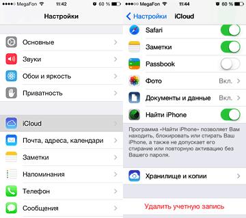 Как удалить изпотока на iphone