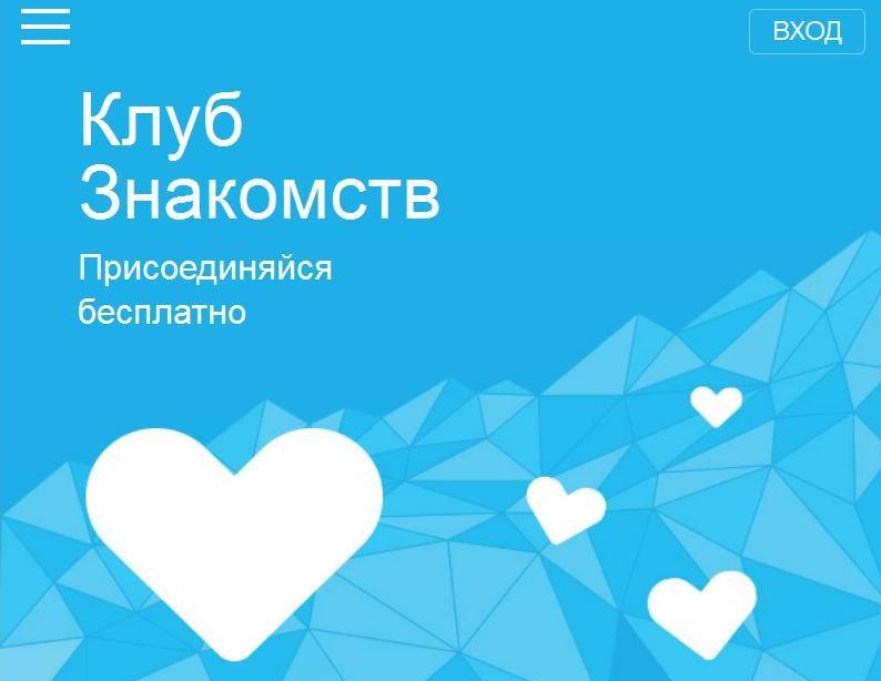 Знакомства Киевстар