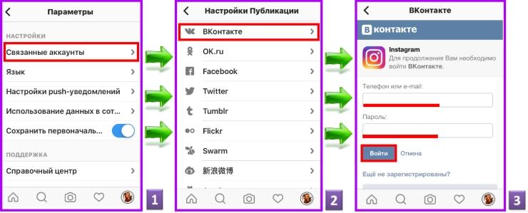 Как сделать ссылку на инстаграм с телефона на