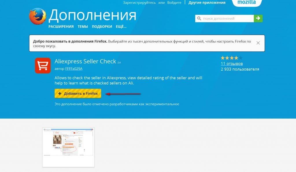 Рейтинг продавца на алиэкспресс скачать приложение