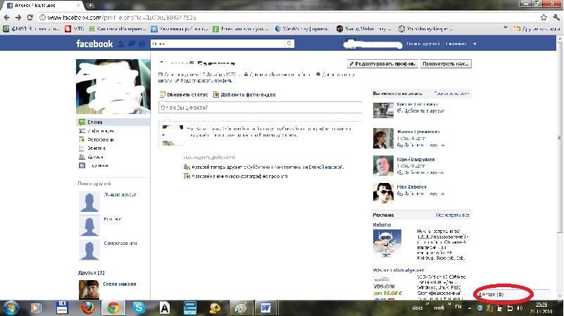Как сделать свою страницу невидимой в фейсбук