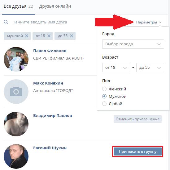 Как в контакте сделать рассылку всем друзьям