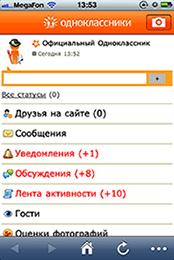 Скачать одноклассники на телефон. Как установить.   ok. Ru.