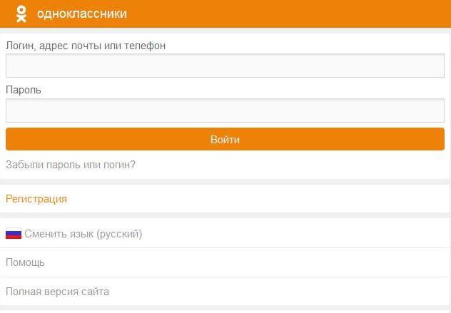 www odnoklassniki ru моя страница вход мобильная версия