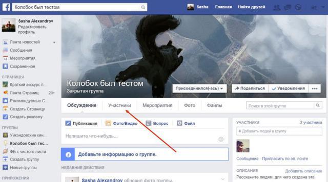 как на фото добавить фейсбук