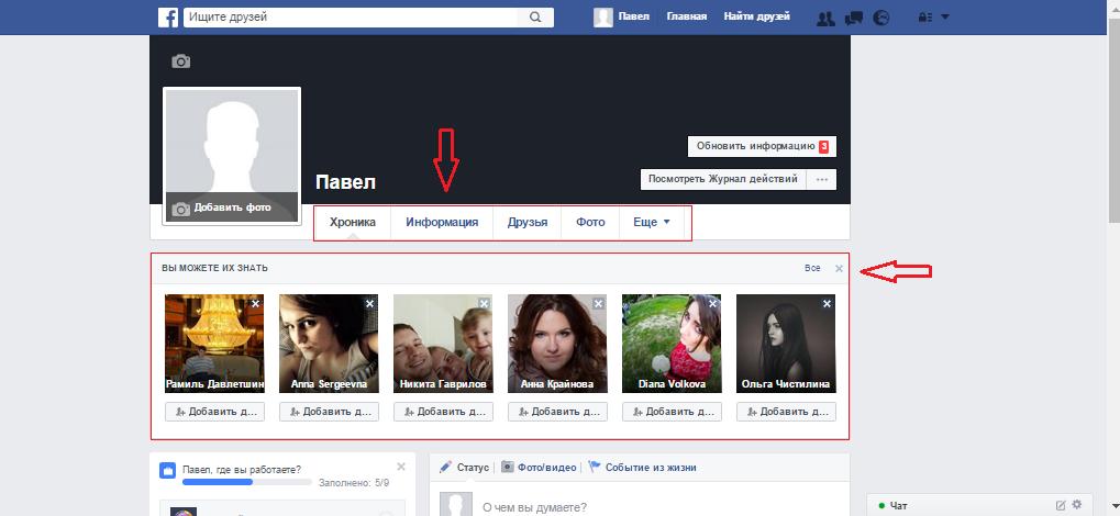 Как смотреть на facebook