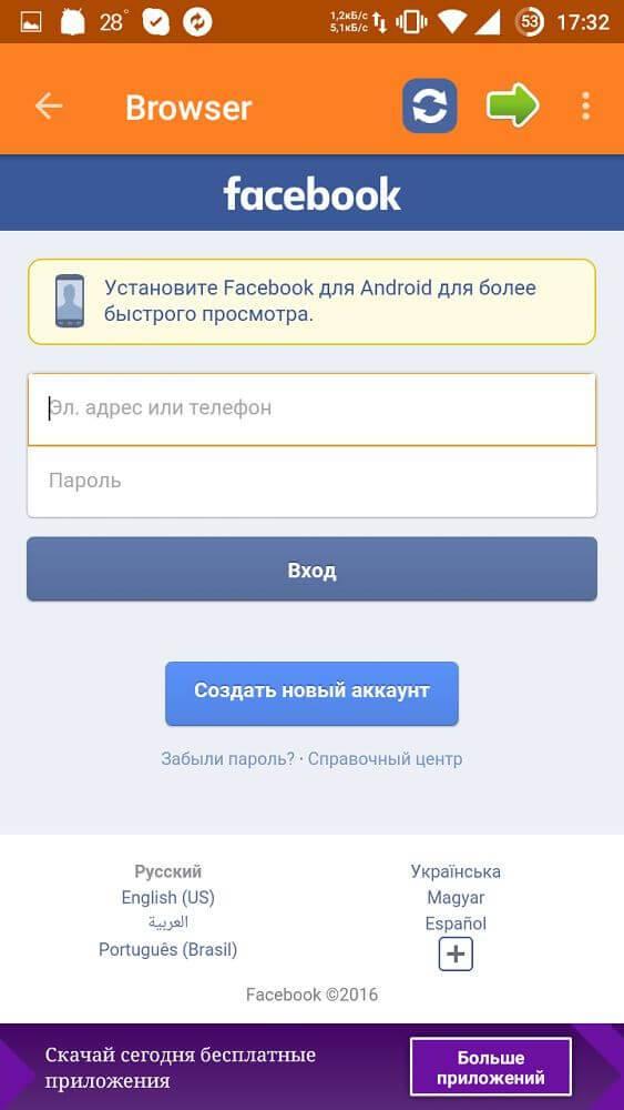 скачать программу на андроид фейсбук