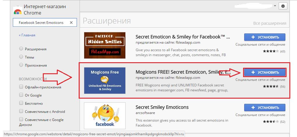 Facebook как поставить