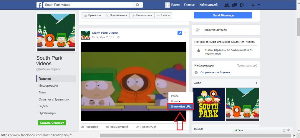 Как скачать видео с facebook на компьютер