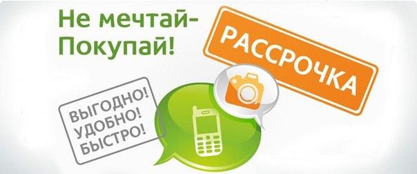 связной кредит на телефон условия облицевать