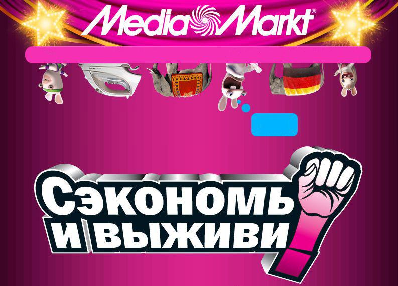 Медиа Маркт  как покупать товар через интернет  Как оформить заказ в ... 070647dd1101a