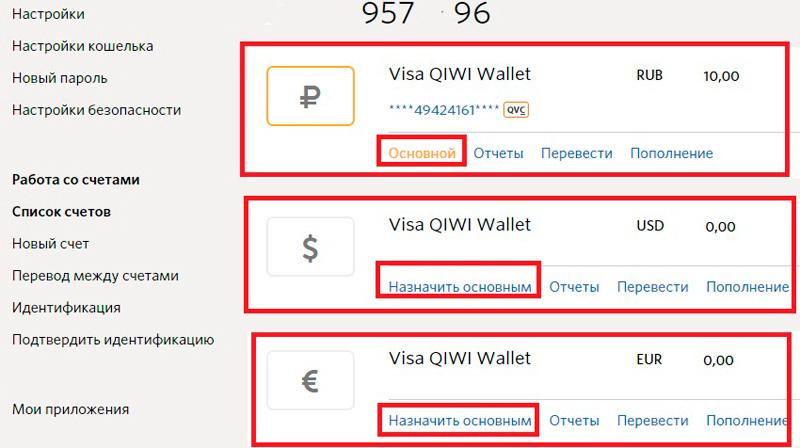 Как сделать кошелек qiwi регистрация
