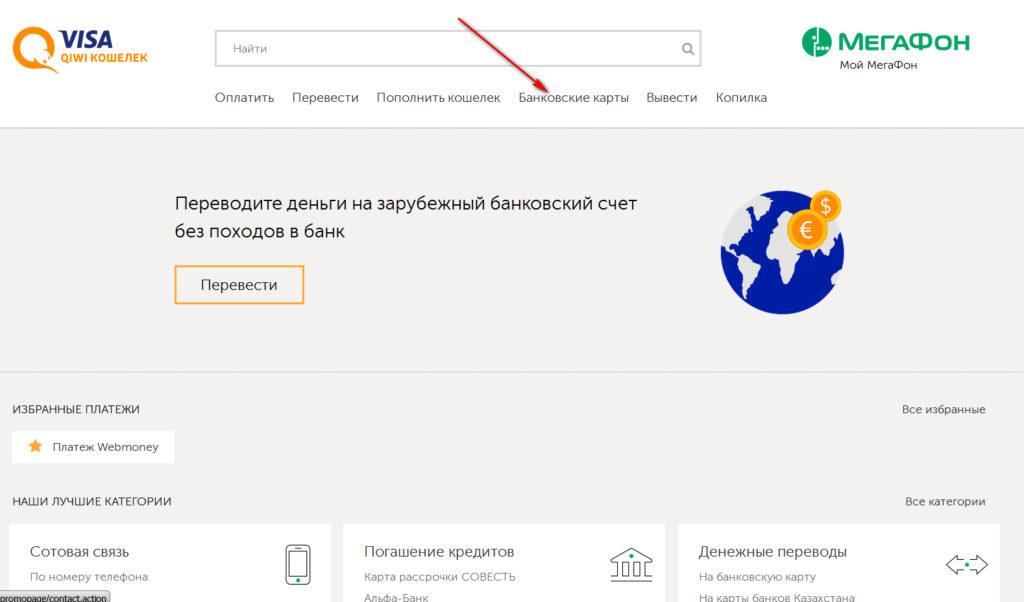Как получить карту киви в казахстане получить займ с плохой кредитной историей и просрочками в москве