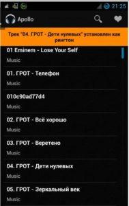 Как Установить Мелодию На Звонок Андроид 4.1