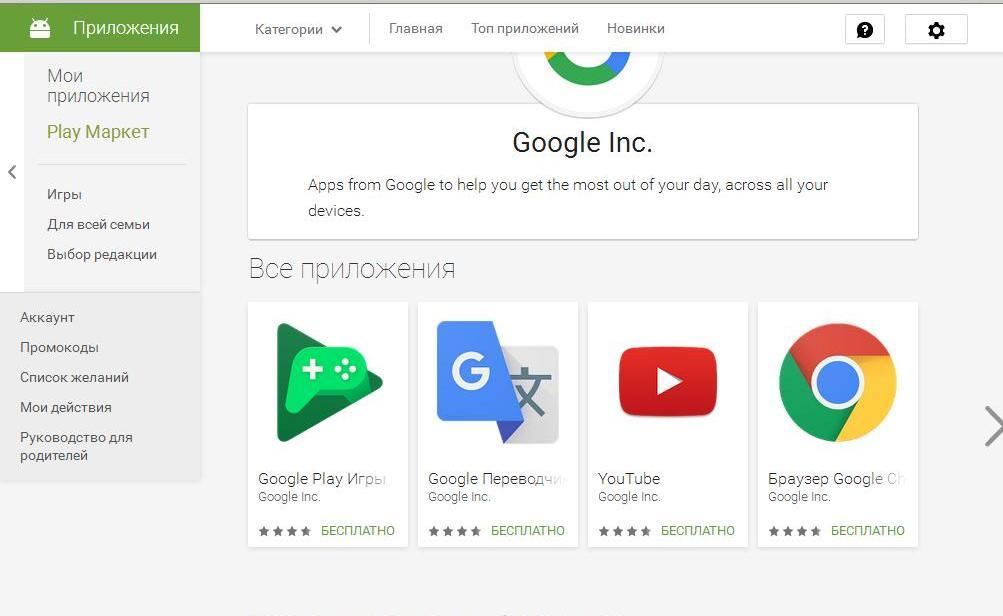 Скачат Гугл Плей На Андроид