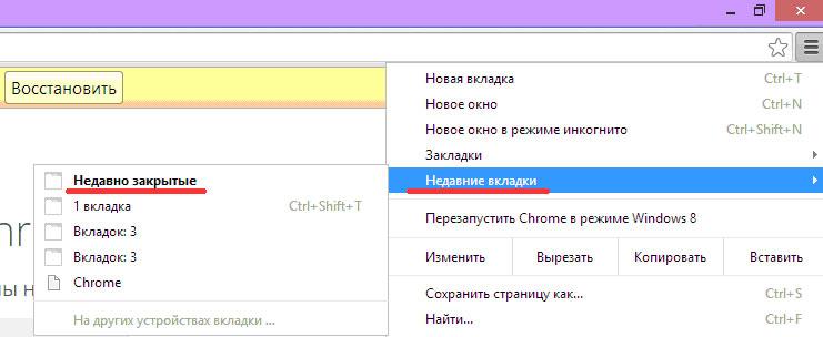 Закрыл браузер: как восстановить закрытые вкладки в Яндекс, Хром, Гугл браузере?. Как восстановить удаленную вкладку в Яндекс, Х