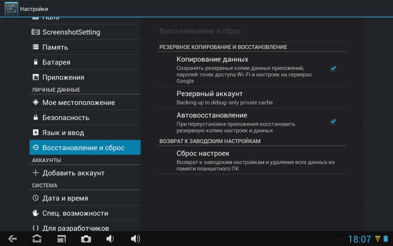Как сделать сброс к заводским настройкам на планшете самсунг