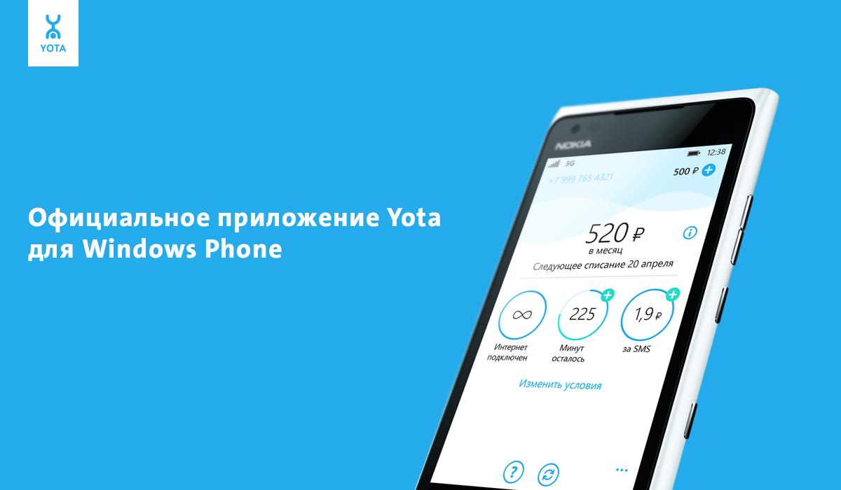 Скачать yota 5. 1. 0 [phone] для android.