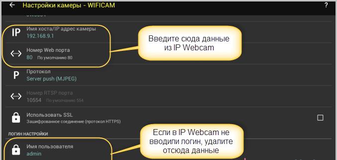 скачать программу Ip Webcam на компьютер - фото 5
