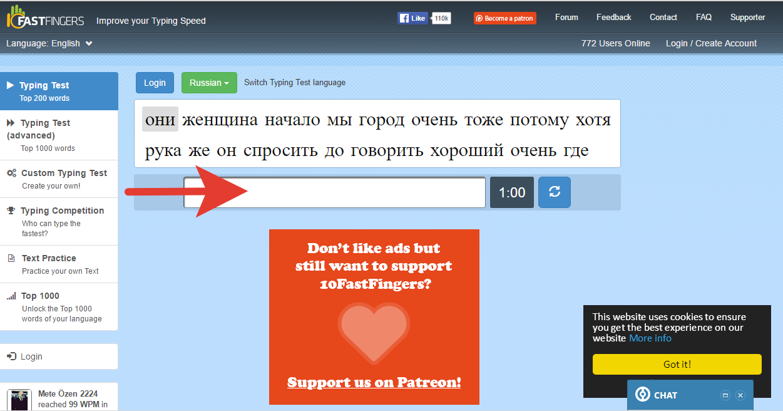 Тренажер русской клавиатуры онлайн