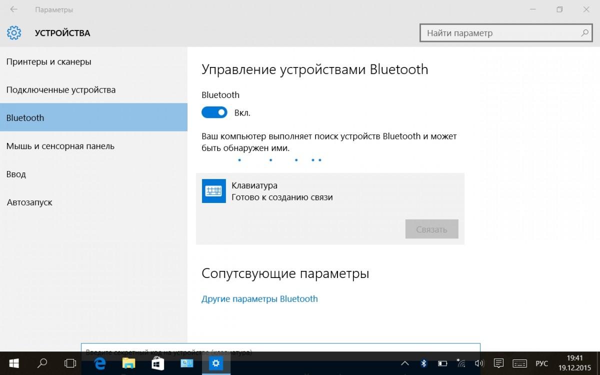 подключенеи устройств bluetooth на ноутбуке