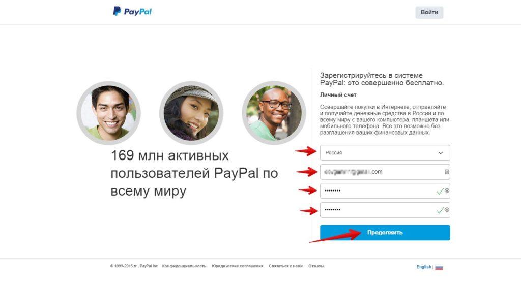 как зарегистрироваться на paypal
