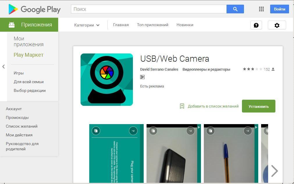 Камера На Андроид 4.1.1 Как Веб Камера